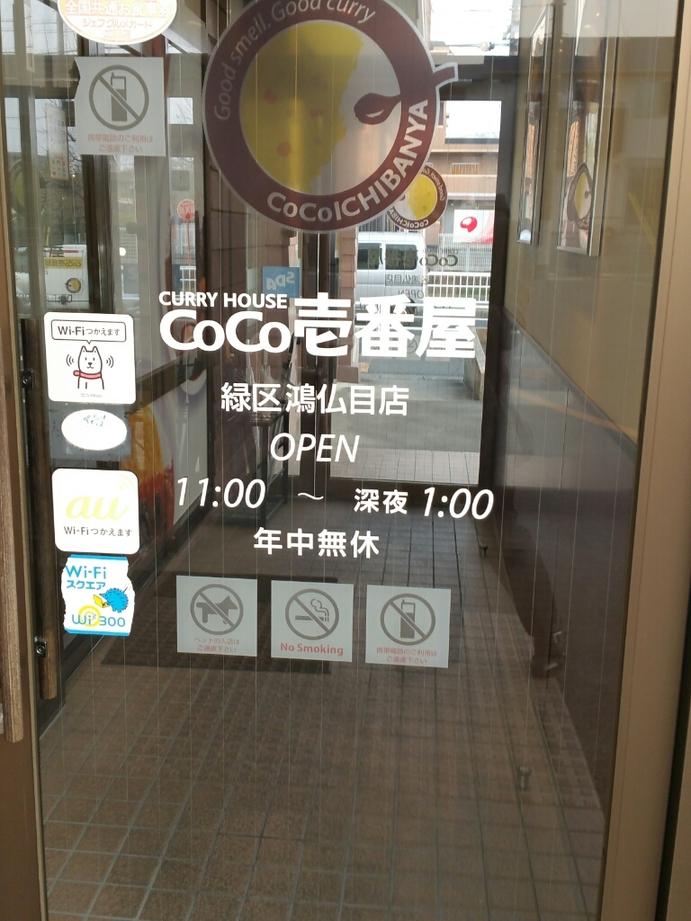 CoCo壱番屋 緑区鴻仏目店