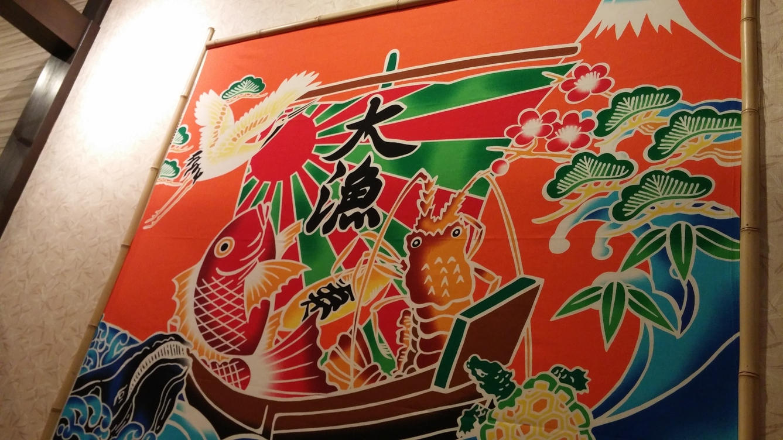 魚鮮水産 豊島園店