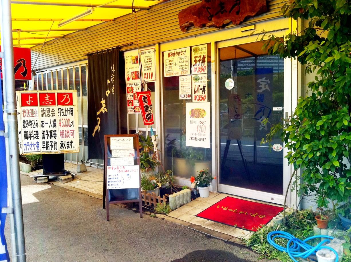 よ志乃 幸町本店