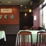 中国料理 養源郷 - 落ち着いた雰囲気の店内です。