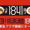 四川担担麺1841 - メイン写真: