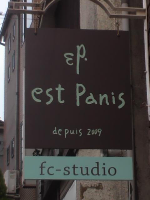 est Panis