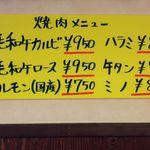 中華そば くるま - 料理写真:焼肉も美味しいお肉を用意しております!