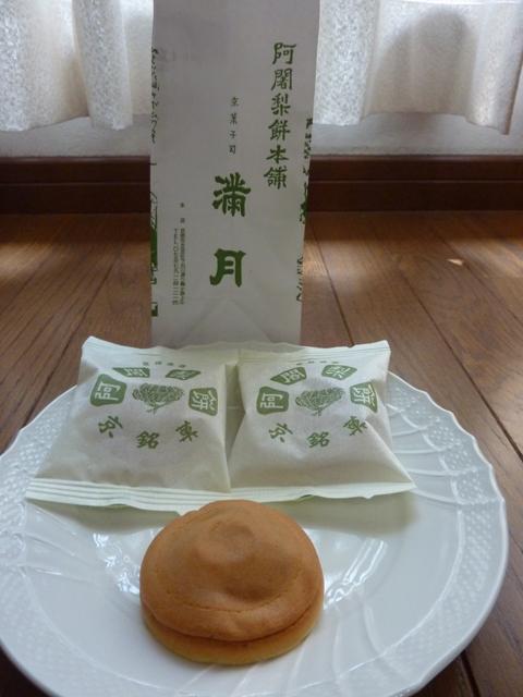 満月 京都高島屋