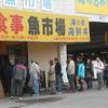 土浦魚市場 - 外観写真: