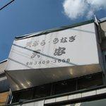 天安 - 外観@2010/08/26