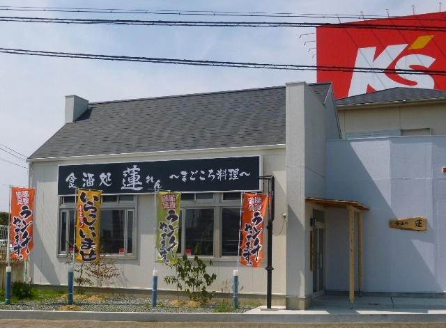 蓮 久居店