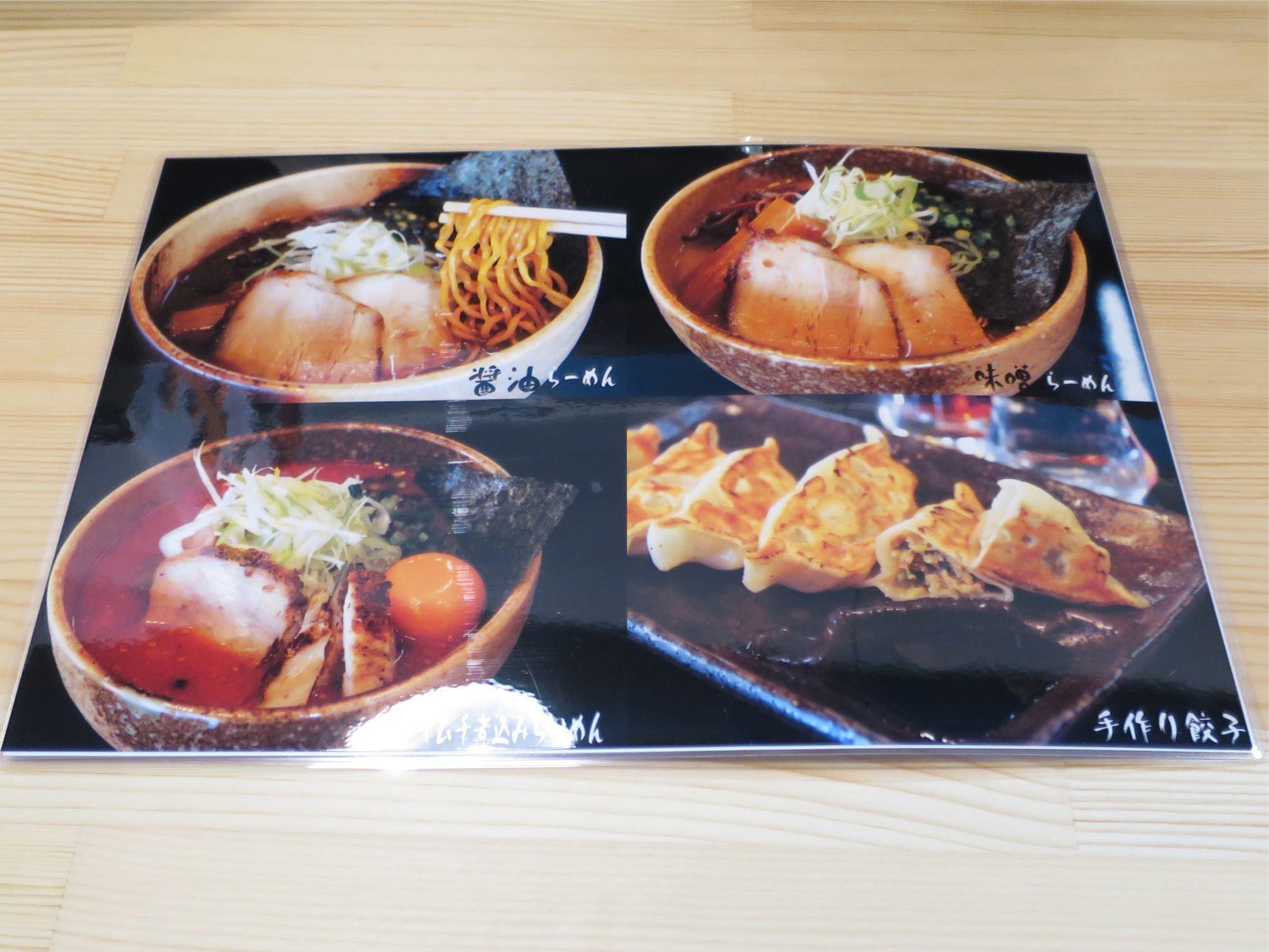 麺や 琥張玖 KOHAKU 厚別店
