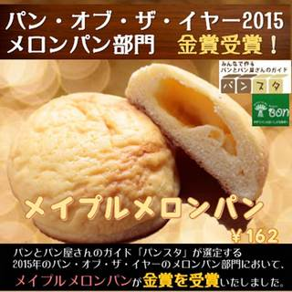 メイプルメロンパンがパン・オブ・ザ・イヤー2015金賞を受賞