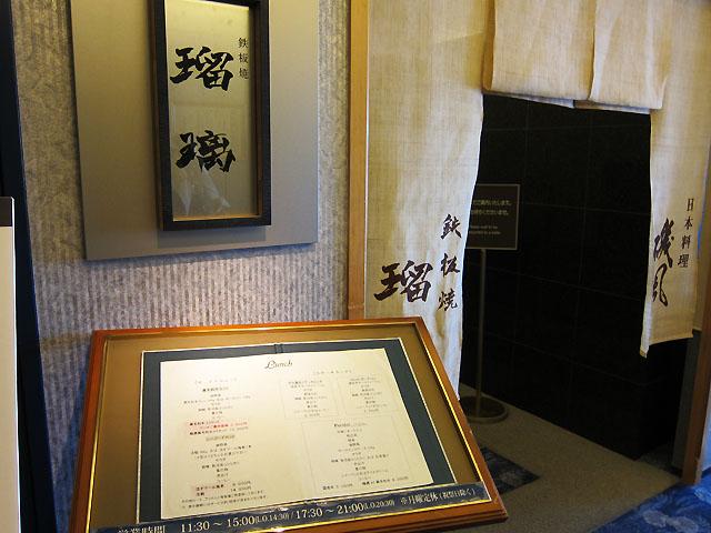 鉄板焼 瑠璃 ホテル大阪ベイタワー
