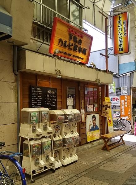 下町のカルビ屋本舗 弘明寺店