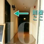 旅×縁×宴 バー ワールド バンケット -