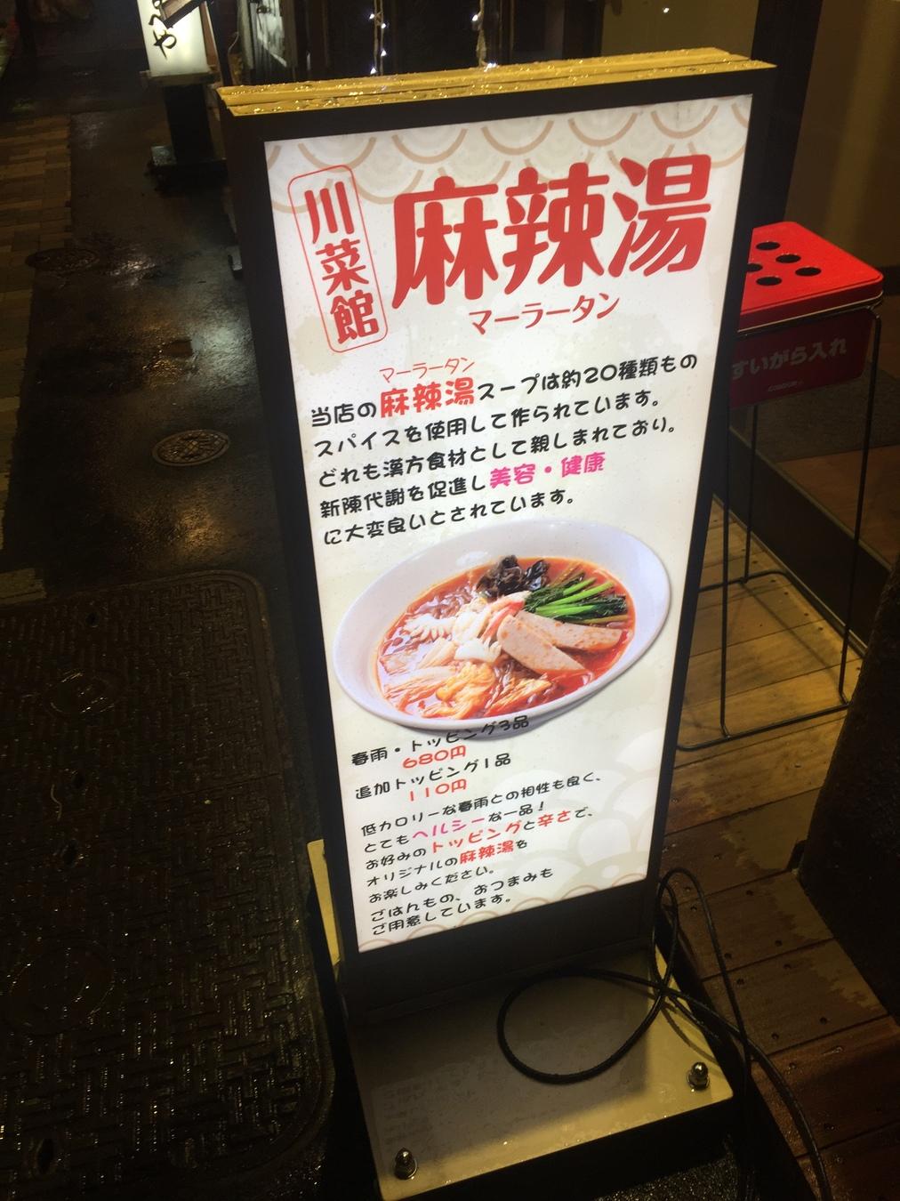 川菜館 麻辣湯