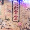 馬肉食堂 さくら - 料理写真:
