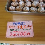 にゅうにゅう工房 - 1個50円・・・でも3個なら100円(2個買う方は?)