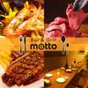 【肉バル】Bar&Grill motto - 料理写真: