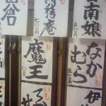 ○気 - 玄関付近(焼酎メニュー2)
