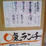 ○気 - 1FからB1入口付近(昼メニュー)