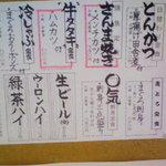 ○気 - 1FからB1入口付近(昼メニュー一覧)
