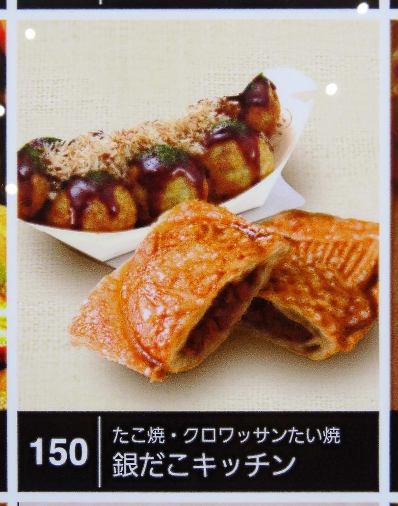 銀だこキッチン イオンモール堺鉄砲町店
