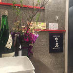 馬すしと日本酒専門店 ゆう馬 -