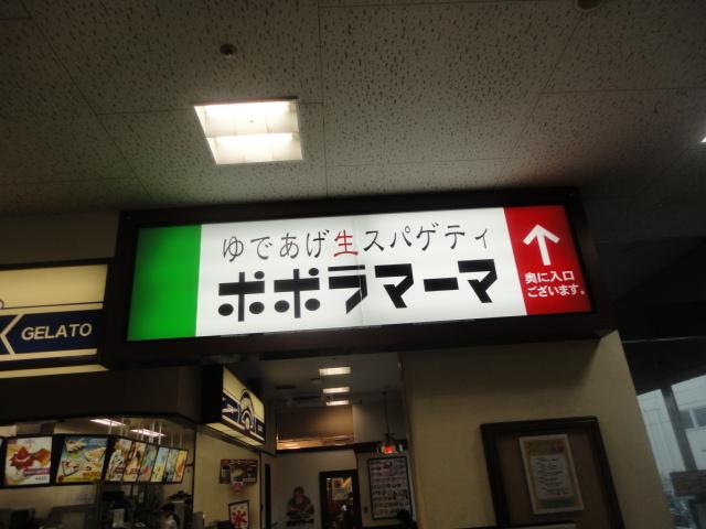 ポポラマーマ イオン甲子園店