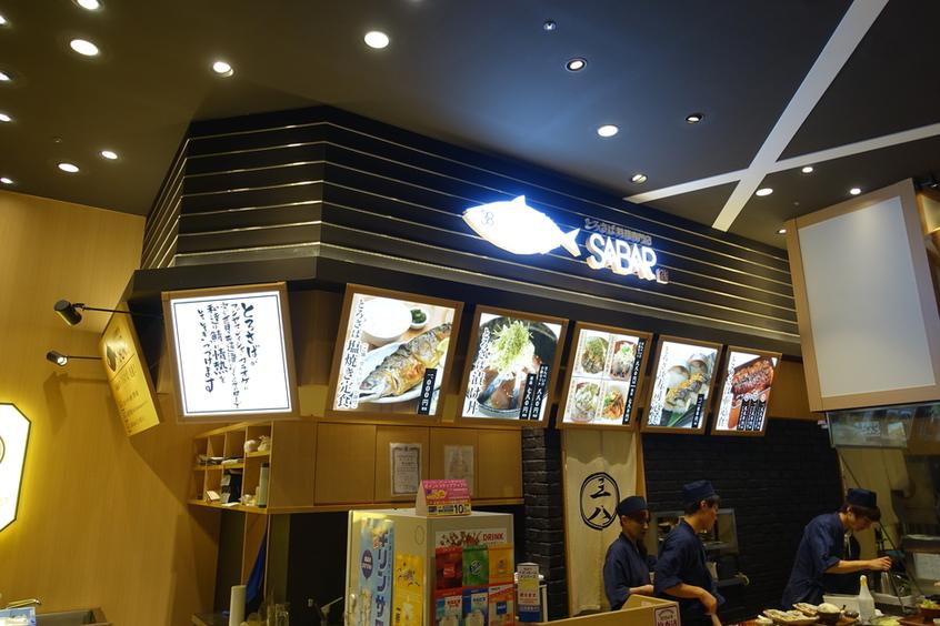 とろさば料理専門店 SABAR 京都桂川イオンモール店