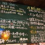 ちゃ味道楽 - 2016年3月訪問時 黒板メニュー