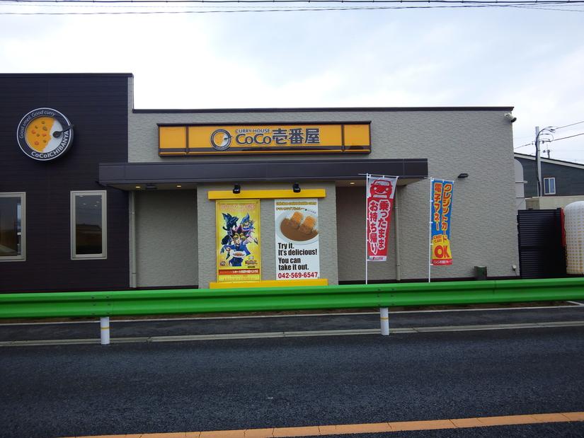 カレーハウスCoCo壱番屋 立川西砂店