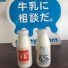東毛酪農業協同組合   ミルクランド - ドリンク写真:160403 低温殺菌牛乳