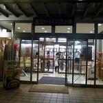 金立サービスエリア 上り ショッピングコーナー -