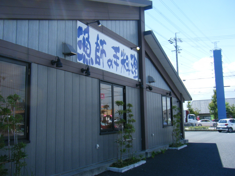 鮮魚料理 まるさ水産 津島店