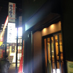 しげきん - 外観写真: