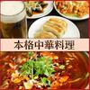中華食堂 錦秀飯店 - その他写真: