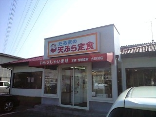 だるまの天ぷら定食 大野城店