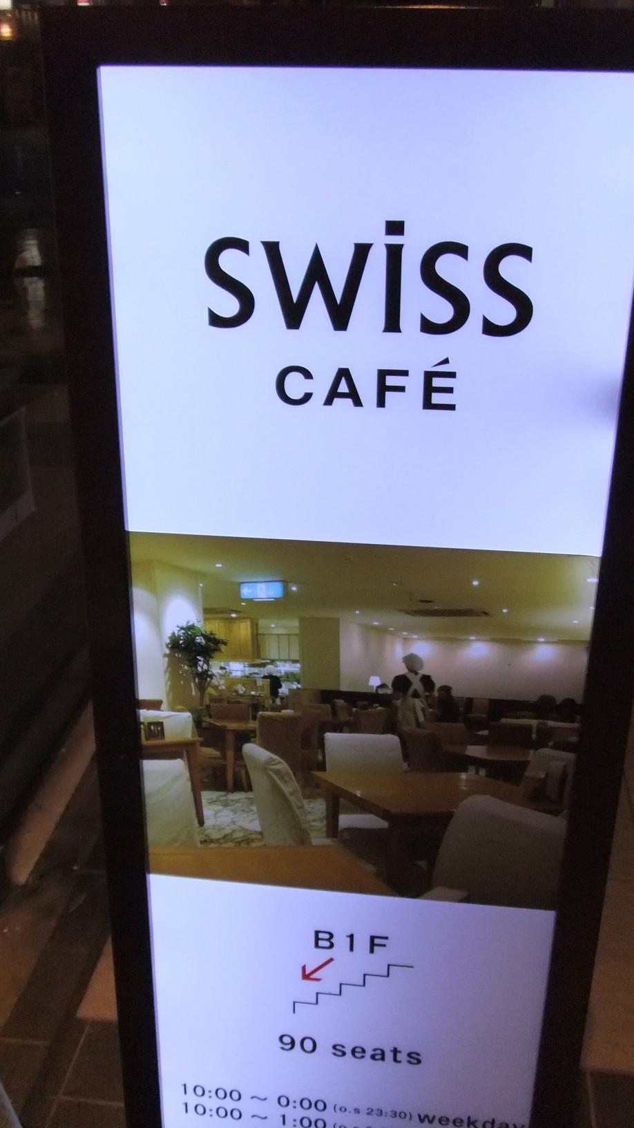 スイス下通店 カフェ