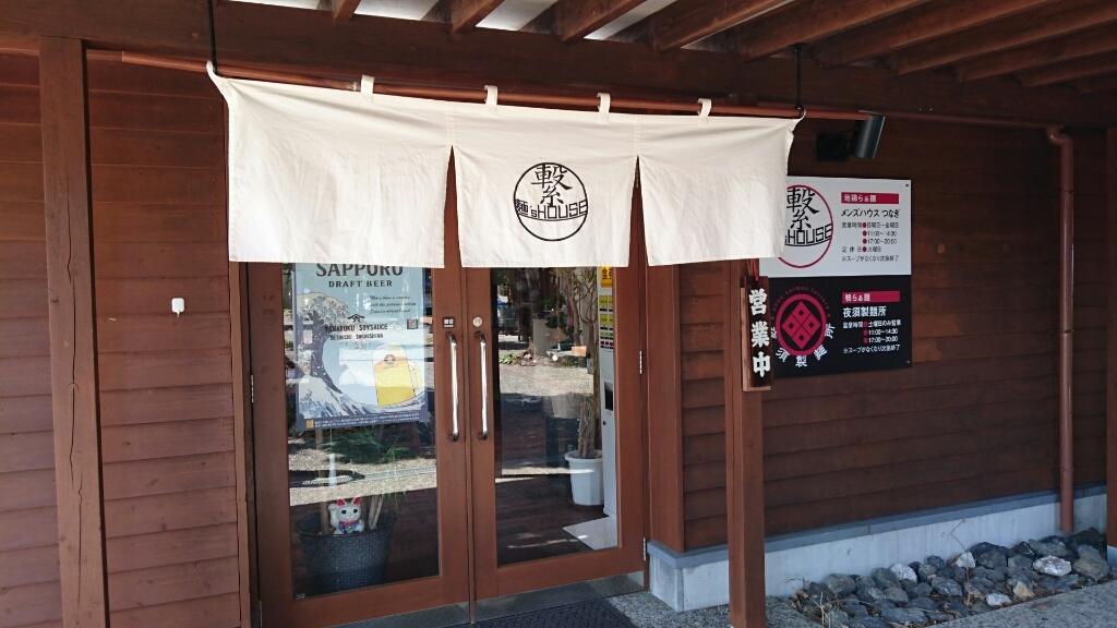 麺's HOUSE 繋