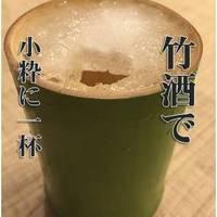 竹の香り漂う竹酒。小粋にどうですか?