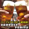 ペルフェクト - ドリンク写真:【パーフェクトヱビス】ヱビス生ビールの提供技術が特に優れているお店が認定され、パーフェクトヱビス専用グラスで提供する事が許されます。当店の提供技術は特に評価されていて、インド料理店日本初!千葉県全域でも6番目の認定です。