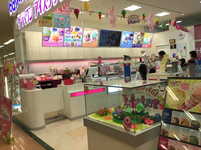 サーティワンアイスクリーム アピタ蒲郡店
