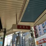 武蔵家 - アーケードの看板