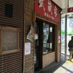 武蔵家 - 入口