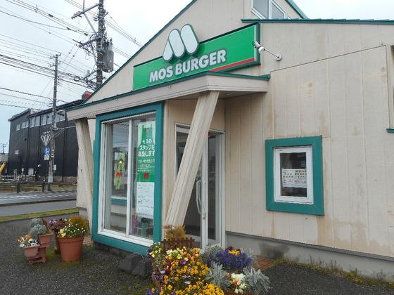モスバーガー とやの球場前店