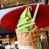 祇園辻利 - 料理写真:2016 抹茶ソフトクリーム