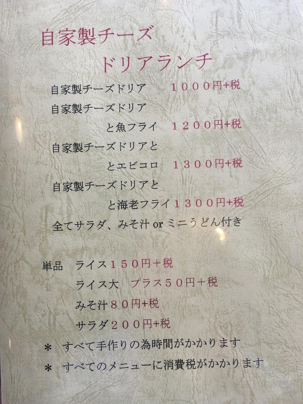 手作り洋食の店 ぱ・らんて