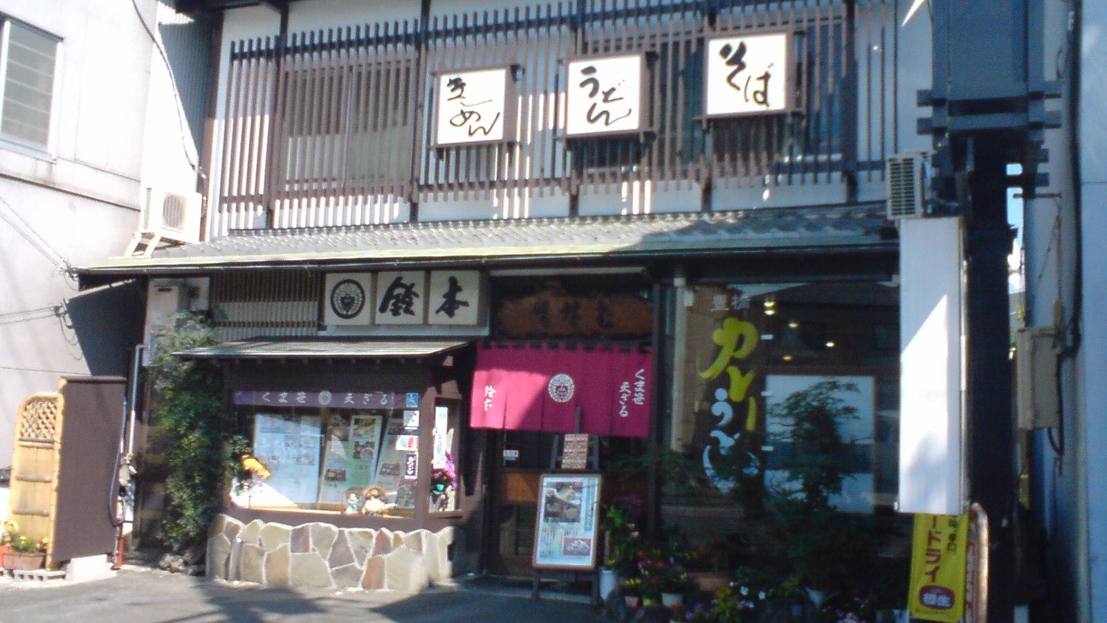 鈴本 うどん店