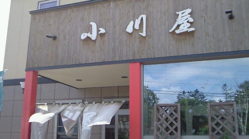 小川屋 日の出本店