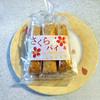 遠州屋 - 料理写真:遠州屋のさくらパイは・・