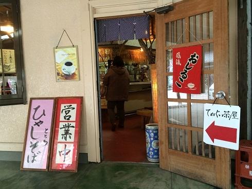 てぬぐい茶屋 大多喜城店