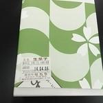 49495188 - 長命寺桜餅 四個入り